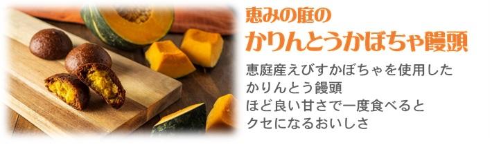 恵みの庭の かりんとうかぼちゃ饅頭