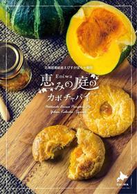 恵みの庭シリーズ第9弾! 『カボチャパイ』新登場!!